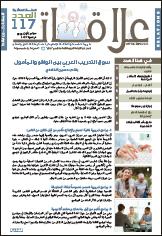 سوق التدريب العربي بين الواقع والمأمول