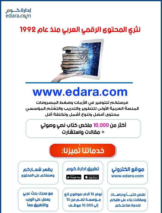 نثري المحتوى الرقمي العربي من 1992