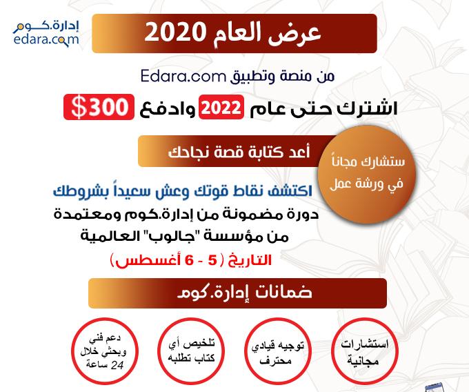 أكبر محتوى عربي يلخص الكتب العالمية